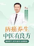 中医防癌养生课:远离癌症困扰,管理全家健康-熊露-解忧馆