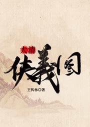 大清侠义图-王传林-王传林