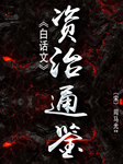 白话《资治通鉴》(中国权谋智慧)-(宋) 司马光-龙庙山精品故事