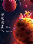 许愿地球仪(国际大奖作品)-克莉丝汀娜‧奥森-小白马童书