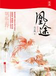 凰途(共2册)-木子玲-暖梦阳.