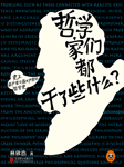 哲学家们都干了些什么?(读客畅销书)-林欣浩-读客熊猫君,昊澜