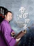 雪国迷踪录(李庆丰演播)-九品御史-李庆丰