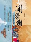 沉香梦醒(《闻香榭》第三部)-海的温度-悦库时光,鲛绡,猫镇豆子,生死朗读,南瓜楠少,白亦,播音教父,播音枫叶痕迹