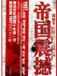 帝国震撼(还原淞沪大战)-邓贤-悦库时光,韩涛