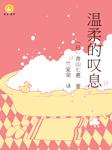 温柔的叹息(青山七惠作品)-青山七惠-译文有声,主播醉蝶