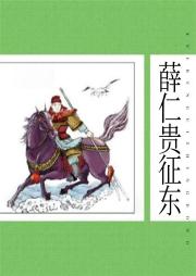 薛仁贵征东-佚名-酷小瑶13705478