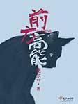 前方高能-莞尔wr-月白花繁,小龟香,锦华²,苏言木