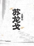 苏龙戈-王明军-王明军
