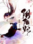阴阳妃-果冻三千-八月居