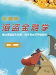 老程哥海盗金融学:看海盗学创业-老程哥-老程哥老师