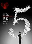 五年协议-张海颖-捌月