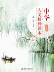 中华人文精神读本(上)-汤一介-悦库时光,主播张震
