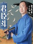 君臣斗(李庆丰演播)-尚炜龙-李庆丰