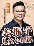 姜振宇儿童心理课-姜振宇-播音姜振宇