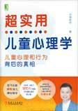 超实用儿童心理学:儿童心理和行为背后的真相-托德老师 -曹小琳