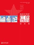 我的中国梦红色经典故事·理想篇-金旸-浙江少年儿童出版社