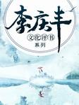 李庆丰文化评书系列-蒲松龄,兰陵笑笑生,吴承恩,陆西星-李庆丰