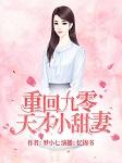 重回九零:天才小甜妻-梦小七-忆锦书