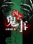 闽北鬼事-仙樓鬼影-郭益达