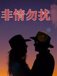 非情勿扰(亿万富翁情感忏悔录)-八重樱妖-沙尘暴1
