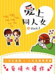 爱上同人女-black.f-声动华夏文化传媒