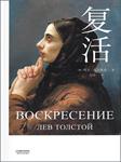 复活-列夫·托尔斯泰,力冈[译]-声动华夏文化传媒