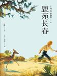 鹿苑长春-梅静[译],N.C.韦思[绘],玛·金·罗琳斯-容止