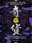 奇货·6(完结)-唐小豪-声动华夏工作室