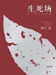 生死场:萧红小说精选集-萧红-思有为