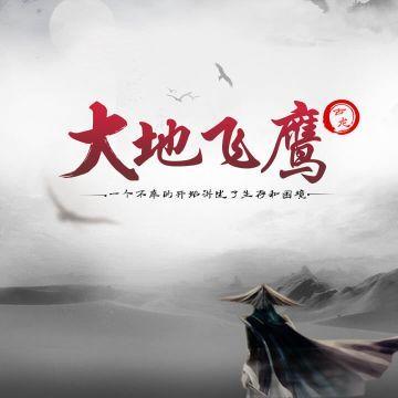 大地飞鹰(古龙经典武侠)-古龙-小墨