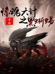 惊魂六记之黑蜥蜴(古龙经典武侠)-古龙-无非是无
