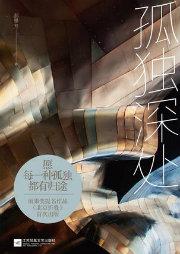 孤独深处(本书收录郝景芳《北京折叠》)-郝景芳-大屁股老鼠哈哈笑
