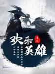 欢乐英雄(古龙经典武侠)-古龙-老妖