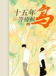 十五年等待候鸟(张若昀主演电视剧原著)-盈风-主播噗噗