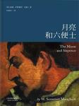 月亮和六便士(毛姆现实主义文学代表作)-李继宏[译],威廉·萨默赛特·毛姆-夜叉