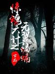 惊魂六记之无翼蝙蝠(古龙经典武侠)-古龙-士金