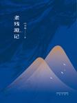 老残游记-刘鹗-王珏