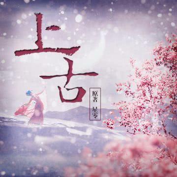 上古(企鹅独家)-星零-闻声传媒