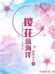 樱花落海洋-微酸袅袅-声动华夏文化传媒
