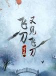 飞刀又见飞刀(古龙经典武侠)-古龙-令狐笑笑生