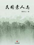 民國素人志-蔣曉云-黑旭