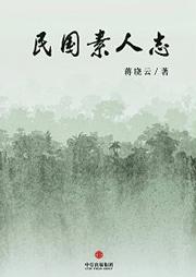 民国素人志-蒋晓云-黑旭