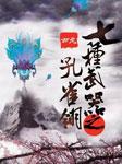 七种武器之孔雀翎(古龙经典武侠)-古龙-甄榕