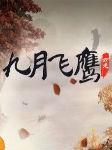 九月鹰飞(古龙经典武侠)-古龙-夜书墨