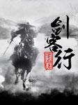 剑客行(古龙经典武侠)-古龙-祥宇