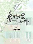 春风十里不如你(同名电视剧原著)-冯唐-声动华夏文化传媒