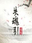 失魂引(古龙经典武侠)-古龙-金色