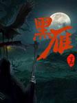 黑雁(古龙经典武侠)-古龙-令狐笑笑生