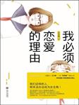 我必须恋爱的理由-王大根-声动华夏文化传媒